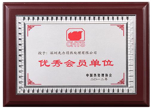 深圳先力得热处理有限公司优秀会员单位
