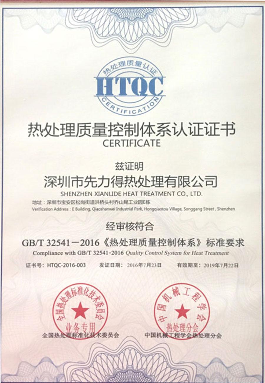 通过国家热处理质量控制系统标准要求